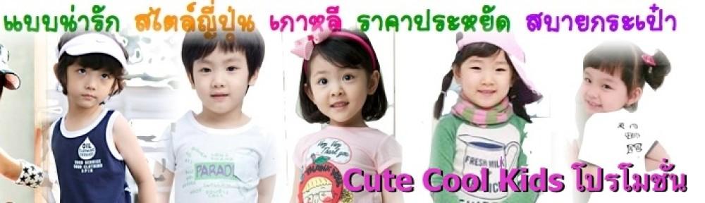 Cute Cool Kids โปรโมชั่น