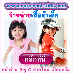 Cute Cool Kids Shop