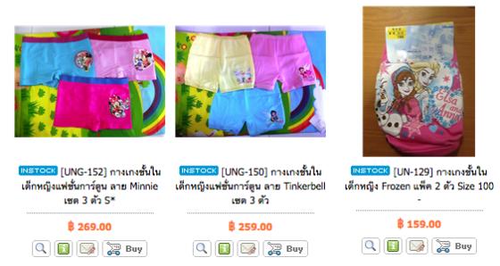 กางเกงในเด็กหญิง