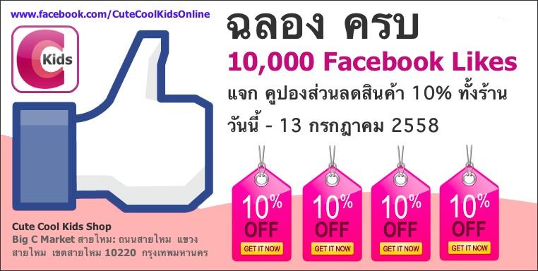 ฉลอง ครบ 10,000 Facebook Likes