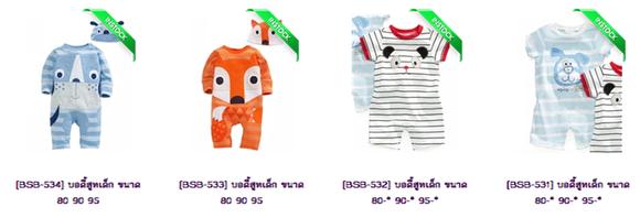 เสื้อผ้าเด็ก-s01