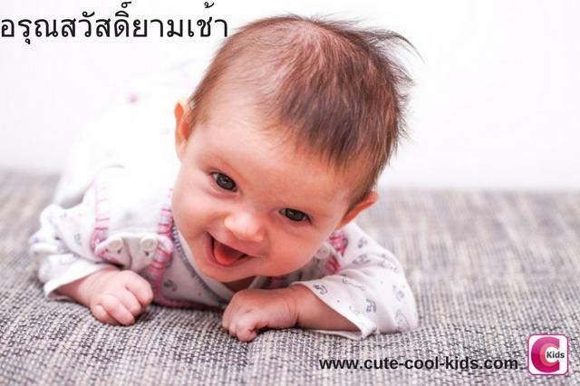 ภาพเด็กน่ารัก อรุณสวัสดิ์ยามเช้า-01