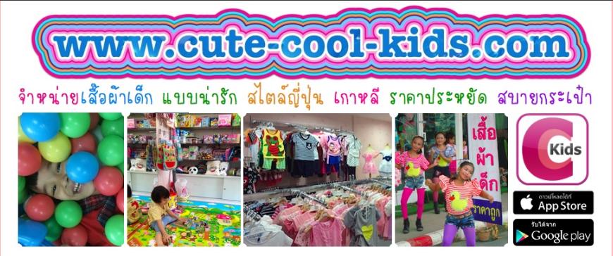 ร้านเสื้อผ้าเด็ก ธุรกิจสร้างรายได้